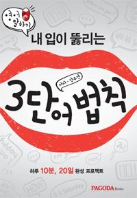 (영어 말하기) 내 입이 뚫리는 3단어 법칙 : 하루 10분, 20일 완성 프로젝트