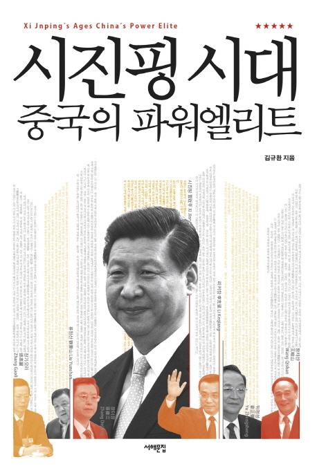 시진핑 시대 : 중국의 파워엘리트