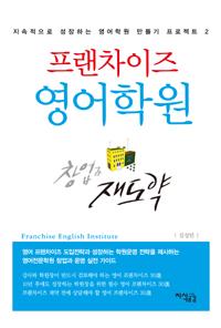 프랜차이즈 영어학원 = Franchise English institute :  창업과 재도약