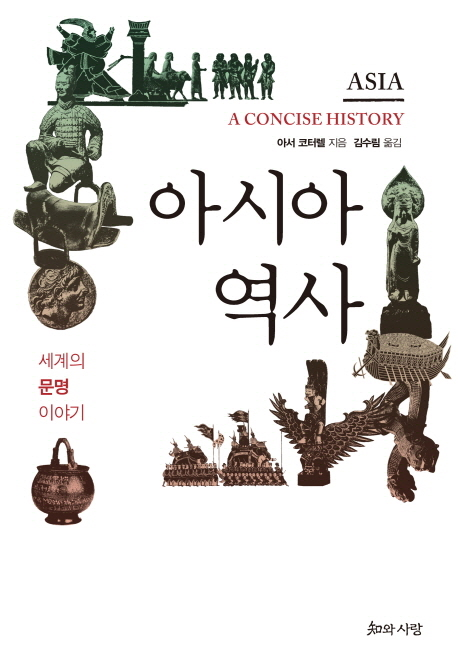아시아 역사 : 세계의 문명 이야기