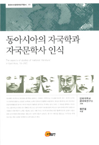 동아시아의 자국학과 자국문학사 인식 = aspects of studies of 'national literature' in East Asia, 19-20C