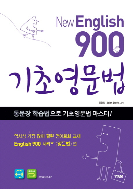 New English 900 기초영문법 뉴잉글리시 900