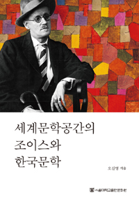 세계문학공간의 조이스와 한국문학 = James Joyce and Korean literature in world literary space