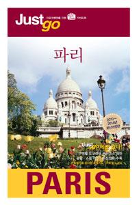 파리 : 2013~2014년 최신개정판 : 자유여행자를 위한 Map & Photo 가이드북