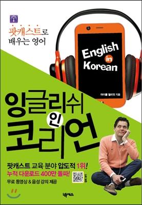 잉글리쉬 인 코리언 = English in Korean : 팟캐스트로 배우는 영어