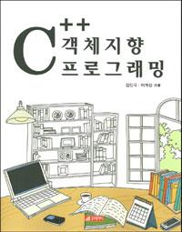 (C++ ) 객체지향 프로그래밍