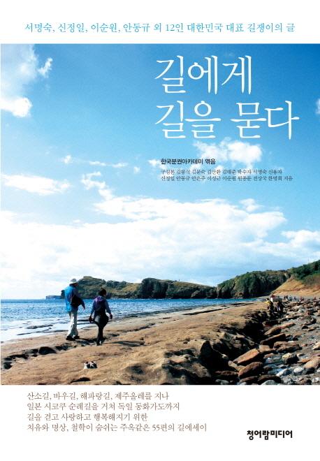 길에게 길을 묻다 : 길의 역사·철학·문화를 담은 한국대표 길쟁이들의 길