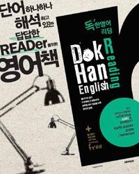독한영어 리딩 = Dokhan English reading
