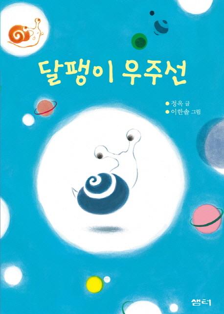 달팽이 우주선
