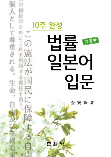 (10주 완성) 법률일본어 입문