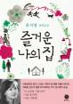 즐거운 나의 집 : 공지영 장편소설