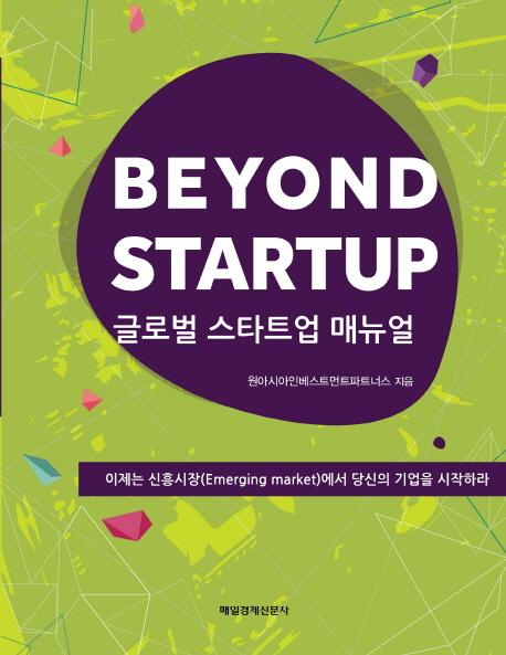 Beyond srartup 글로벌 스타트업 매뉴얼