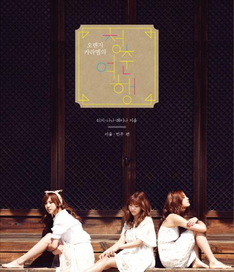 (오렌지 캬라멜의)청춘여행 : 서울·전주 편