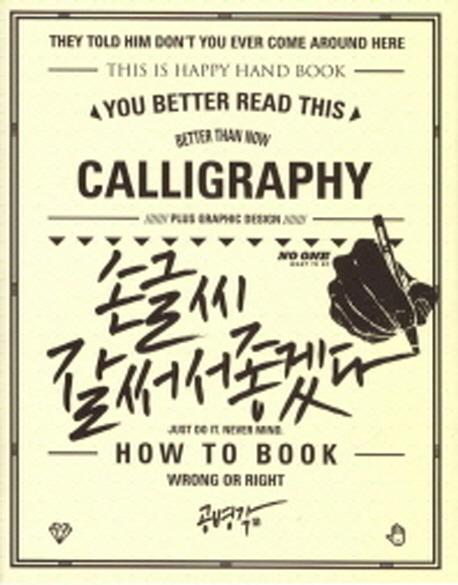 손글씨 잘 써서 좋겠다 = Calligraphy