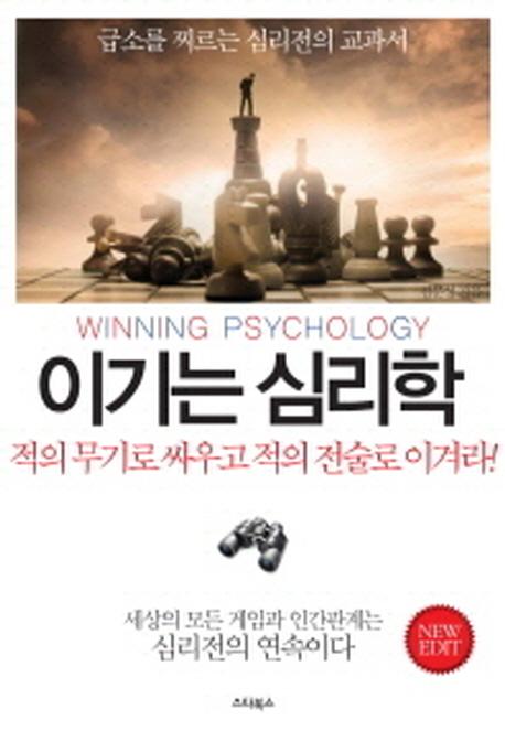 이기는 심리학 = Winning psyshology :  심리전의 교과서