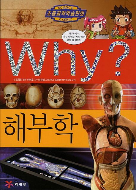 (초등과학학습만화)why? .55 :해부학