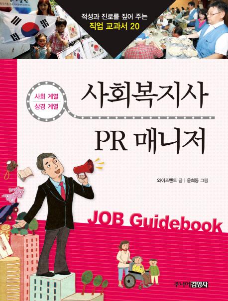 적성과 진로를 짚어 주는 직업 교과서. 20, 사회복지사·PR매니저:사회 계열 상경 계열