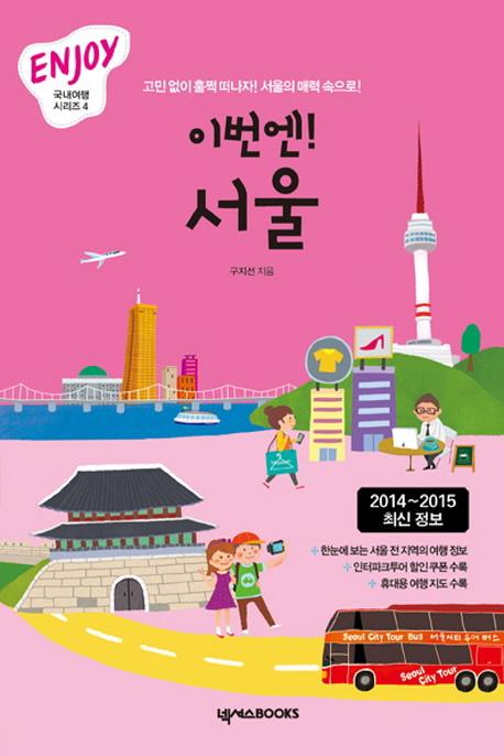 이번엔! 서울 : 고민없이 훌쩍 떠나자! 서울의 매력 속으로!