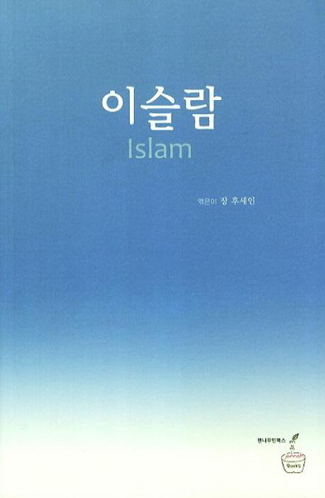 이슬람 = islam