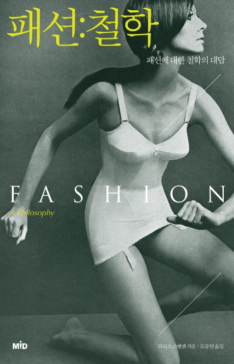 패션철학 : 패션에 대한 철학의 대답