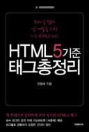 HTML5기준 태그총정리