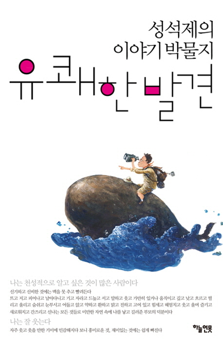 유쾌한 발견 : 성석제의 이야기 박물지