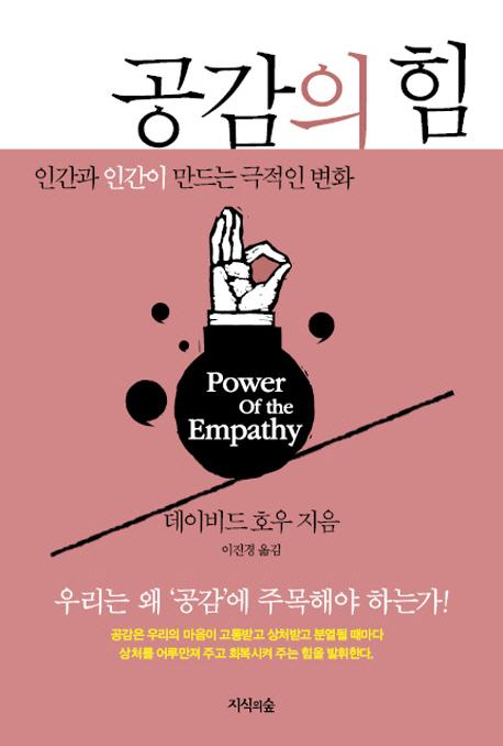 공감의 힘 :  인간과 인간이 만드는 극적인 변화 = Power of the Empathy