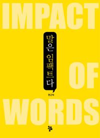 말은 임팩트다 = Impact of words