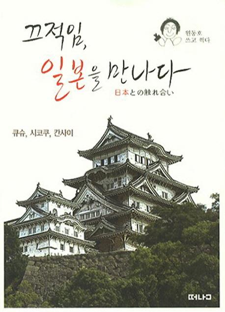 끄적임, 일본을 만나다 = 日本とのれ合い :  큐슈, 시코쿠, 칸사이