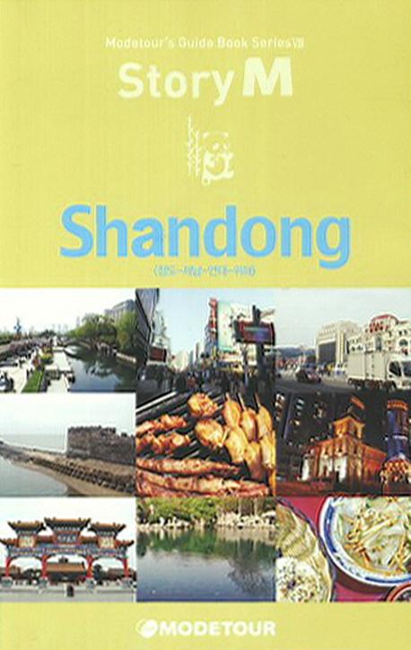Story M Shandung : 청도 제남 연태 위해