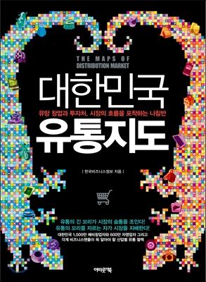 대한민국 유통지도 : 유망 창업과 투자처, 시장의 흐름을 포착하는 나침반