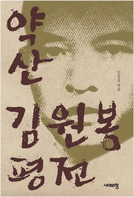 약산 김원봉 평전