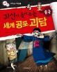 귀신이 들려주는 세계 공포 괴담, 중국