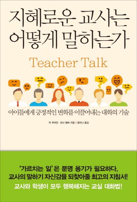 지혜로운 교사는 어떻게 말하는가 : 아이들에게 긍정적인 변화를 이끌어내는 대화의 기술