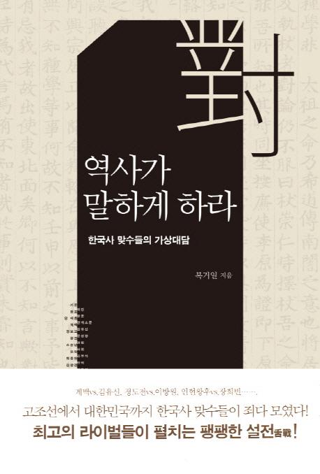 역사가 말하게 하라 : 한국사 맞수들의 가상대담