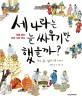 세 나라는 늘 싸우기만 했을까? : 한국·중국·일본의 교류 이야기