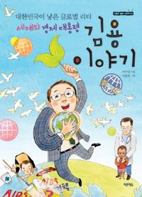 (세계의 경제 대통령) 김용 이야기 : 대한민국이 낳은 글로벌 리더