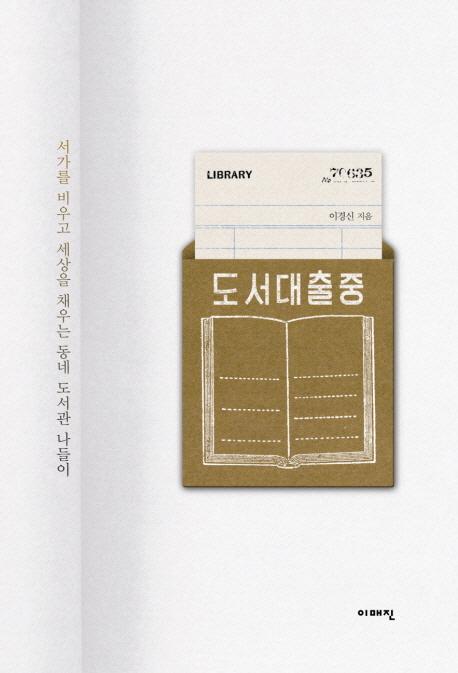 도서 대출 중 : 서가를 비우고 세상을 채우는 동네 도서관 나들이