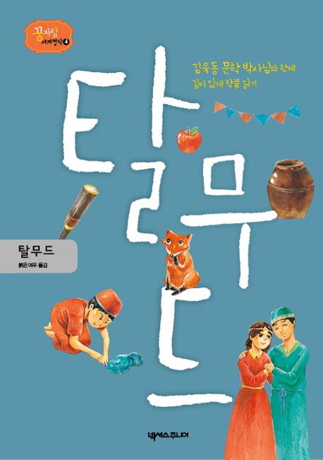 탈무드 : 김욱동 문학 박사님과 함께 깊이 읽게 작품 읽기