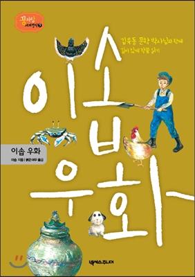 이솝 우화 : 김욱동 문학 박사님과 함께 깊이 읽게 작품 읽기