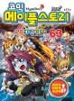 (코믹)메이플스토리  : 오프라인 RPG. 63
