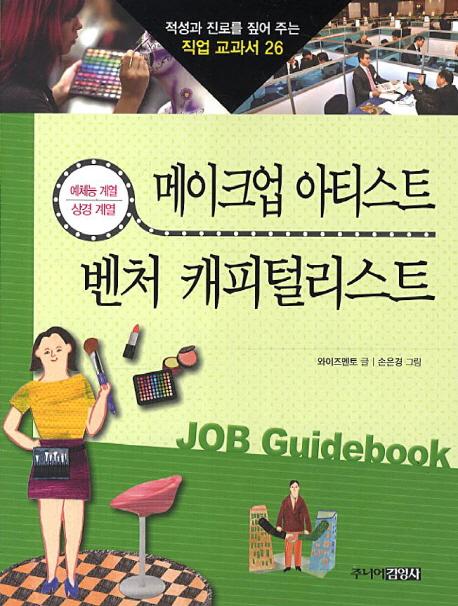 적성과 진로를 짚어 주는 직업 교과서. 26, 메이크업 아티스트 & 벤처 캐피털리스트:예체능 계열·상경 계열