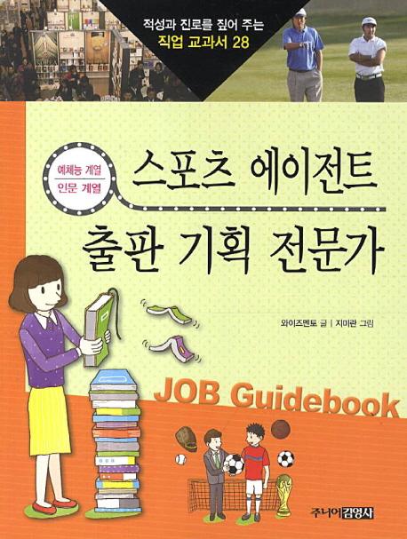적성과 진로를 짚어 주는 직업 교과서. 28, 스포츠 에이전트 & 출판 기획 전문가:예체능 계열 인문 계열