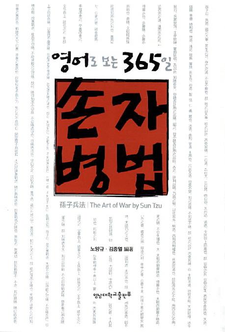 (영어로 보는 365일) 孫子兵法 = (The) art of war by SunTzu