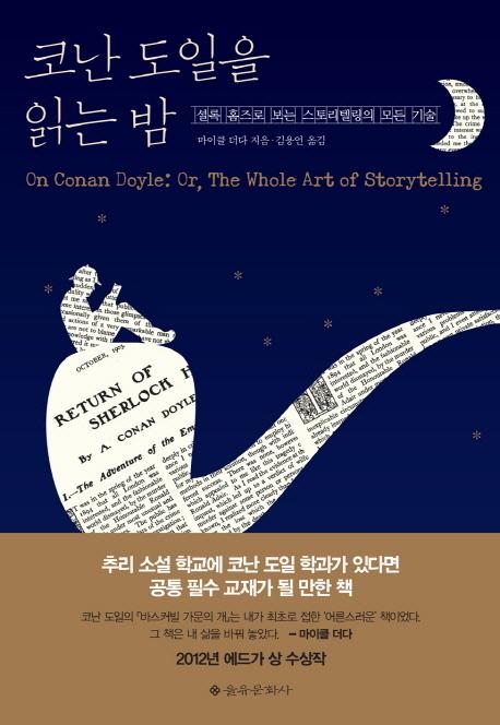 코난 도일을 읽는 밤 : 셜록 홈즈로 보는 스토리텔링의 모든 기술