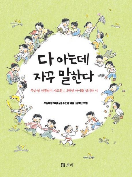 다 아는데 자꾸 말한다 : 주순영 선생님이 가르친 1,2학년 아이들 일기와 시
