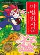(손오공의 한자 대탐험)마법천자문. 26, 포효하는 맹수! 사나울 맹