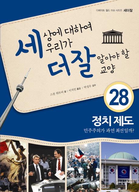 세상에 대하여 우리가 더 잘 알아야 할 교양. 28, 정치 제도, 민주주의가 과연 최선일까?