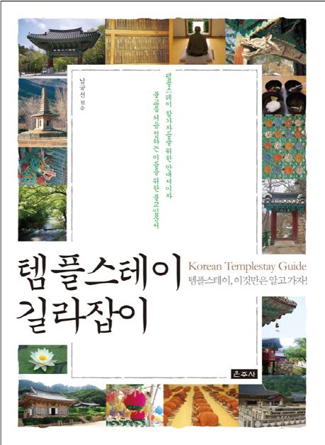 템플스테이 길라잡이 = Korean templestay guide : 템플스테이, 이것만은 알고 가자!