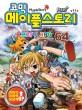 (코믹)메이플스토리 : 오프라인 RPG. 64